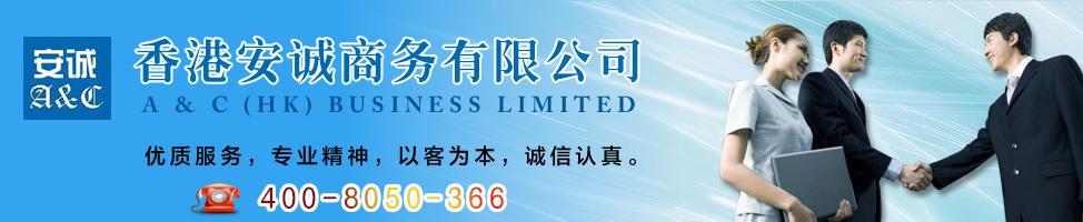 香港安诚商务有限公司