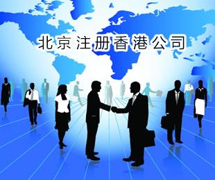 北京注册香港公司