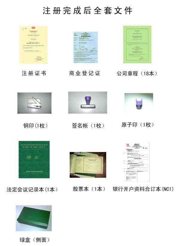 注册香港公司后的全套文件