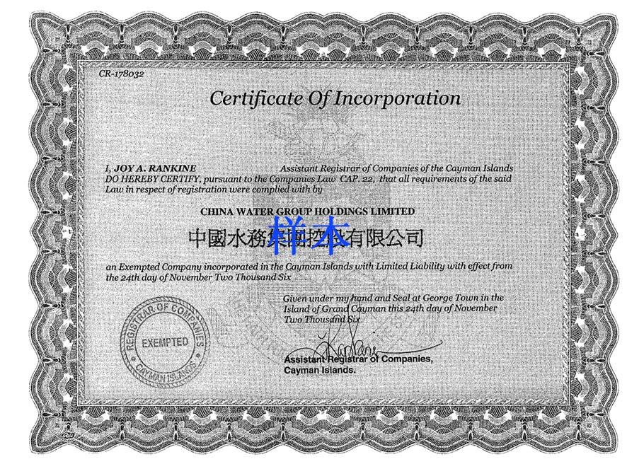 开曼公司注册证书