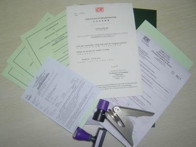 香港公司全套文件