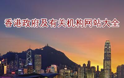 香港政府及有关机构网站网址清单