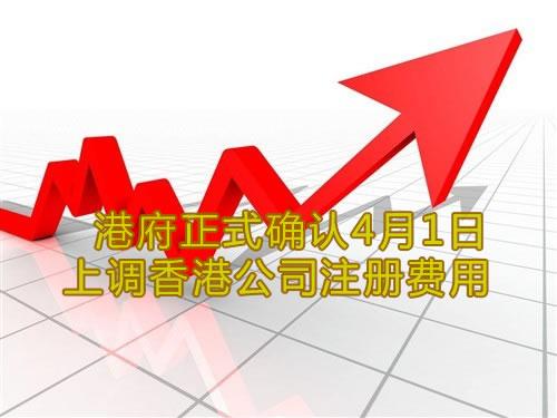 港府确认4月上调香港公司注册费用