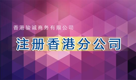注册香港分公司