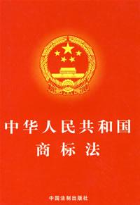 最新中华人民共和国商标法(2014年5月1日施行)
