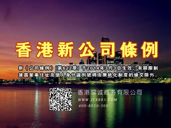 香港新公司条例