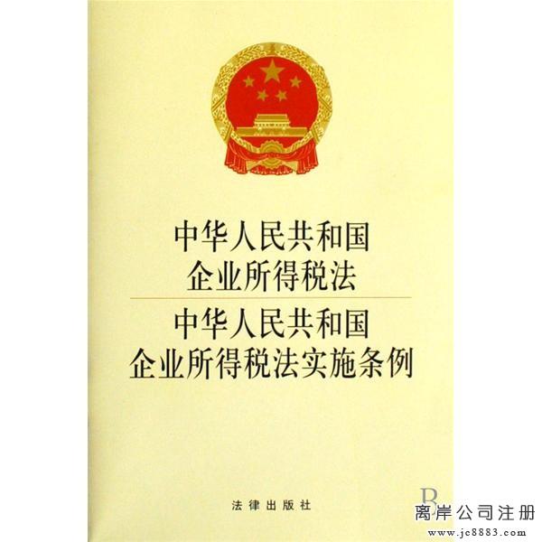 中華人民共和國企業所得稅法實施條例
