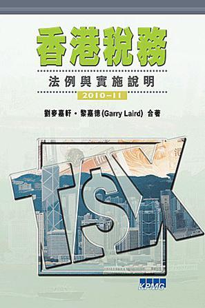 香港税务条例