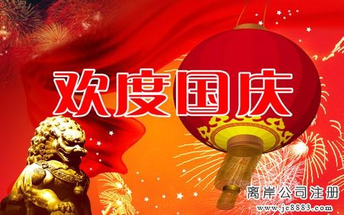 2014年我司国庆节放假时间安排