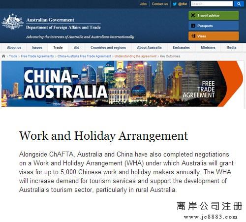 澳大利亞向中國年輕人開放打工度假簽證