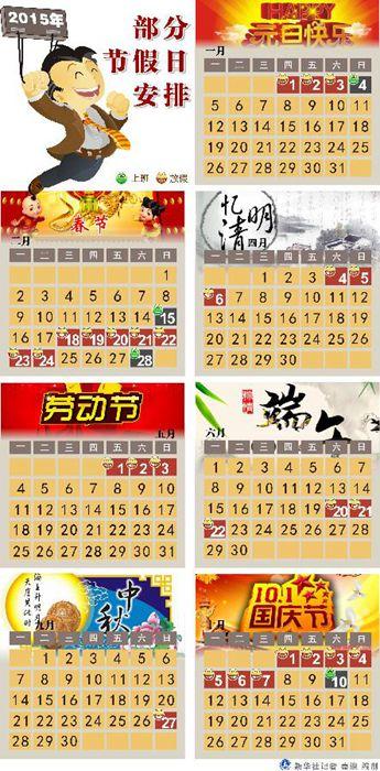 2015年节假日放假时间安排表