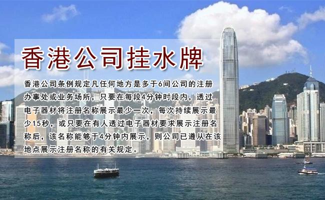 注册香港公司挂水牌
