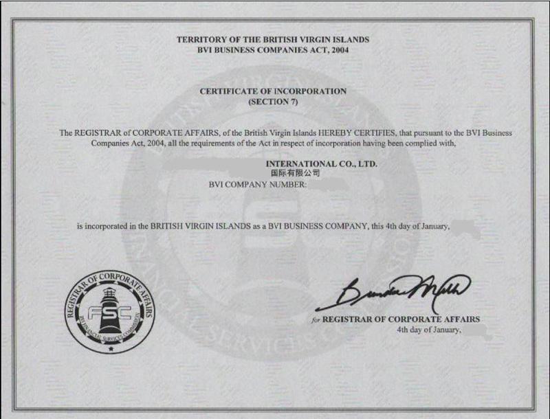 BVI公司注册证书样本