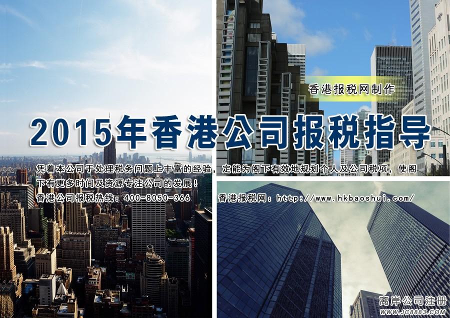 香港公司零申报必须了解的真相