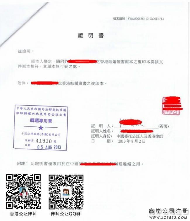 香港结婚证律师公证
