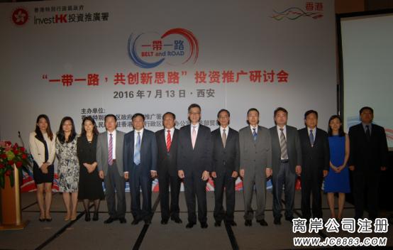 香港投资推广署在西安举行投资推广研讨会 鼓励陕企赴港兴业