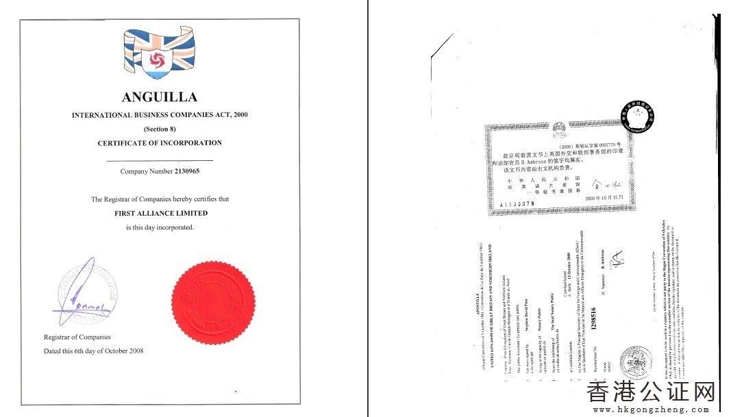 安圭拉公司公证认证样本