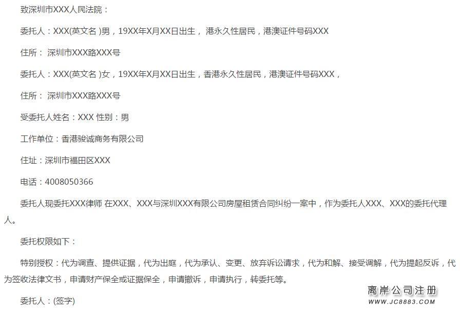香港公司委托授权书公证样本