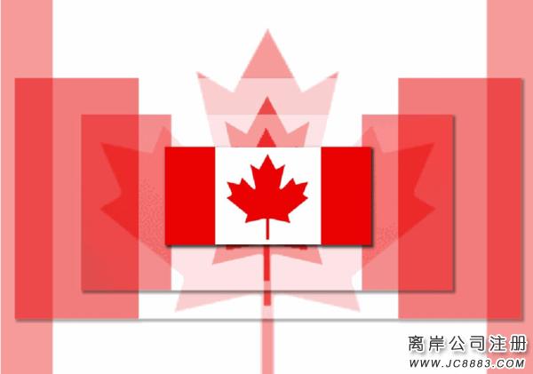 加拿大公司文件怎么辦理使館公證認證?