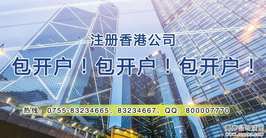 注册香港公司包开银行账户