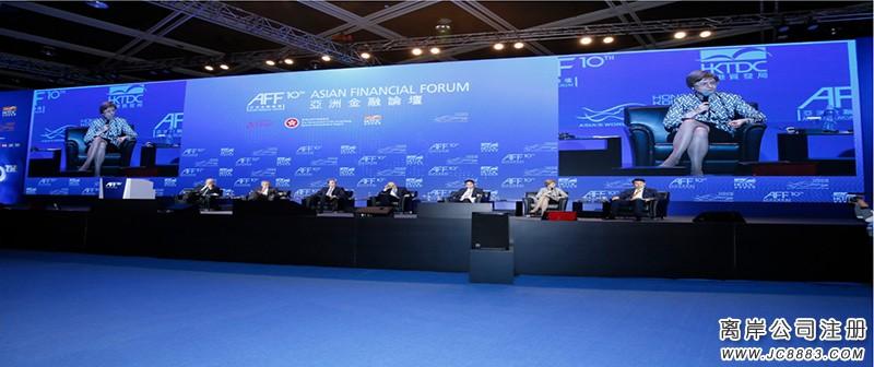 第十一届亚洲金融论坛
