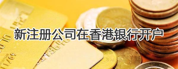 香港公司怎么開銀行賬戶