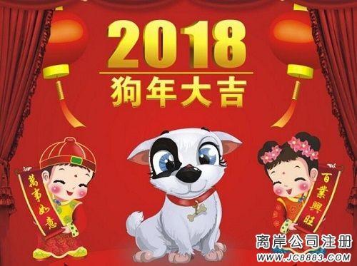 2018年我司春节放假时间安排通知