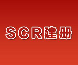 香港公司備存重要控制人登記冊(SCR)條例實施