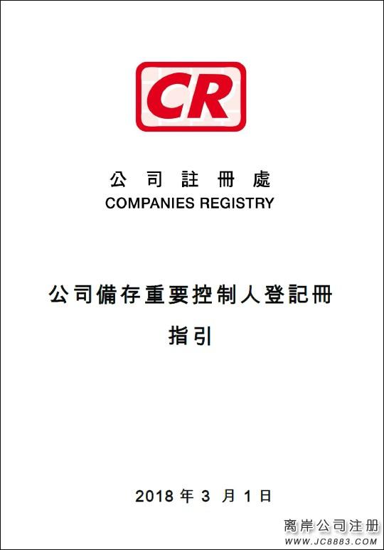 香港公司备存重要控制人登记册(SCR)条例实施