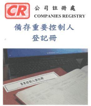 香港公司法重大变革!3月1日起香港公司须备存重要控制人登记册