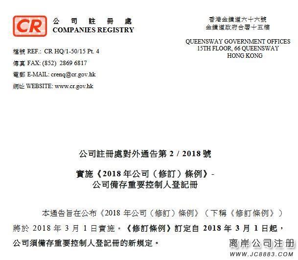 再次提醒:还未备存香港公司重要控制人登记务必尽快联系办理
