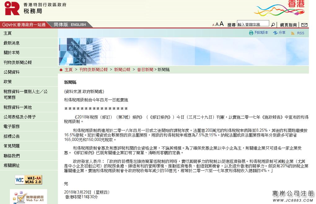 重磅:利得稅兩級制實施,4月1日起,香港公司利得稅下降至8.25%