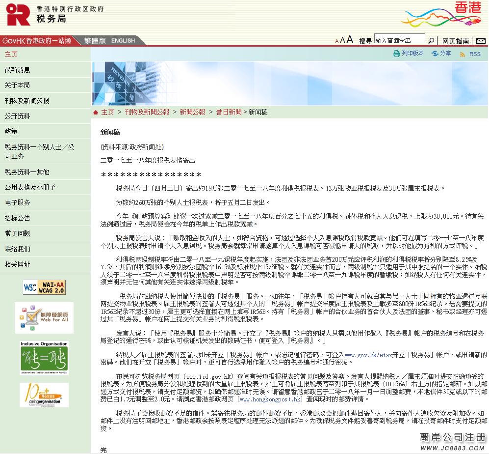 2018年香港公司报税宽减详情