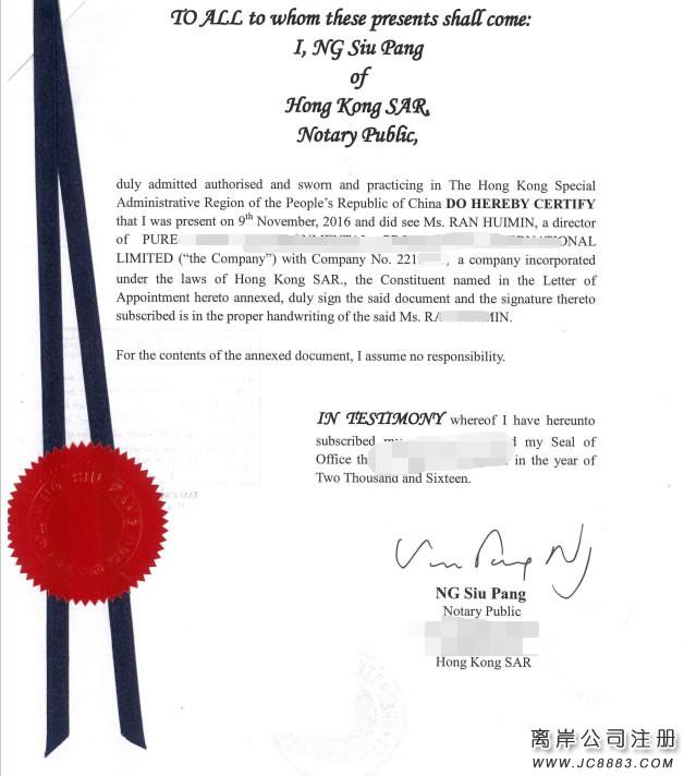 香港公司主体资格认证公证用于巴林