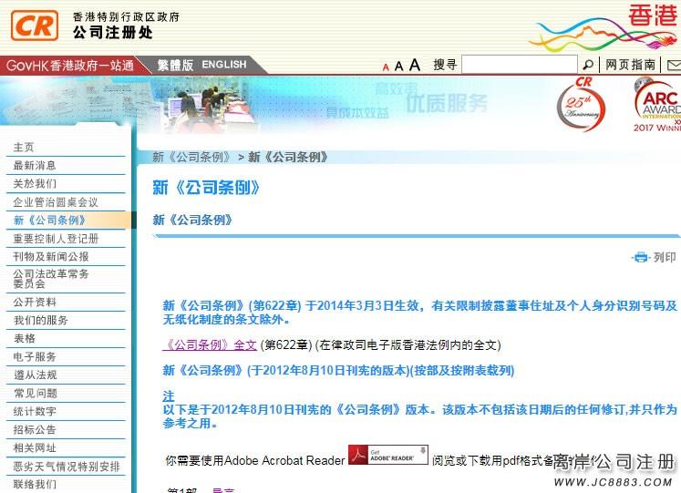 香港《新公司条例》刊宪变更条例