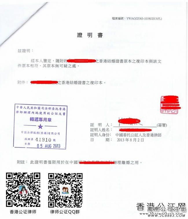 香港结婚证公证认证样本
