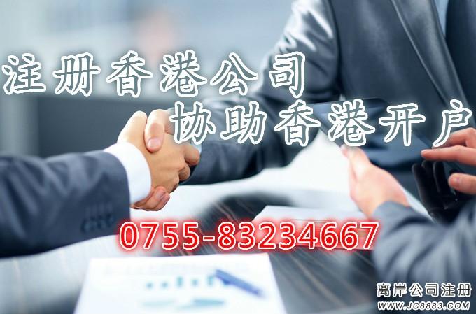 注册香港公司协助开户