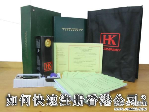 注册香港公司的条件
