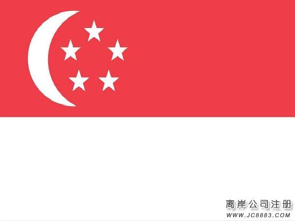 新加坡注冊