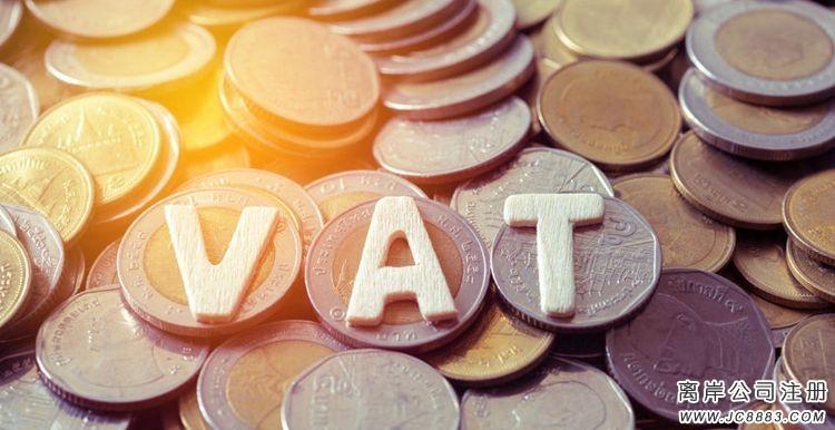 注册德国VAT
