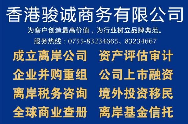 香港骏诚商务有限公司业务范围