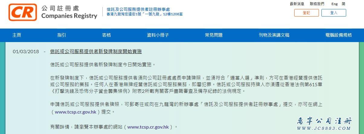 香港信托或公司服務提供者新發牌制度開始實施
