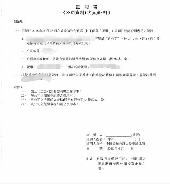 香港公司公证_www.tgh.tw