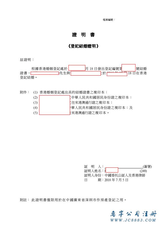 香港结婚证明公证_www.hkv6.com