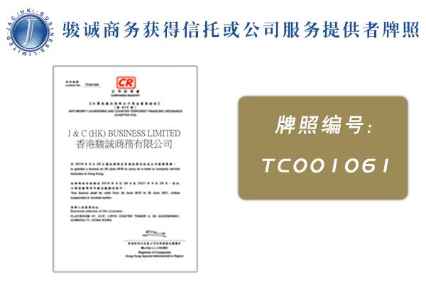 喜讯:我司香港公司注册代理人牌照资格获批