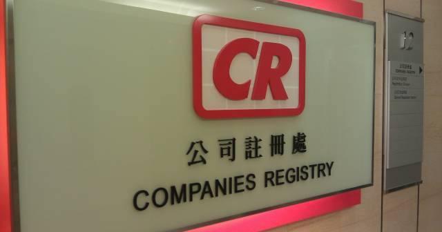 香港公司注册处:信托或公司服务提供者新发牌制度将于3月1日生效
