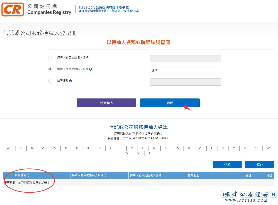 怎么查询香港公司注册代理是否持有秘书牌照?