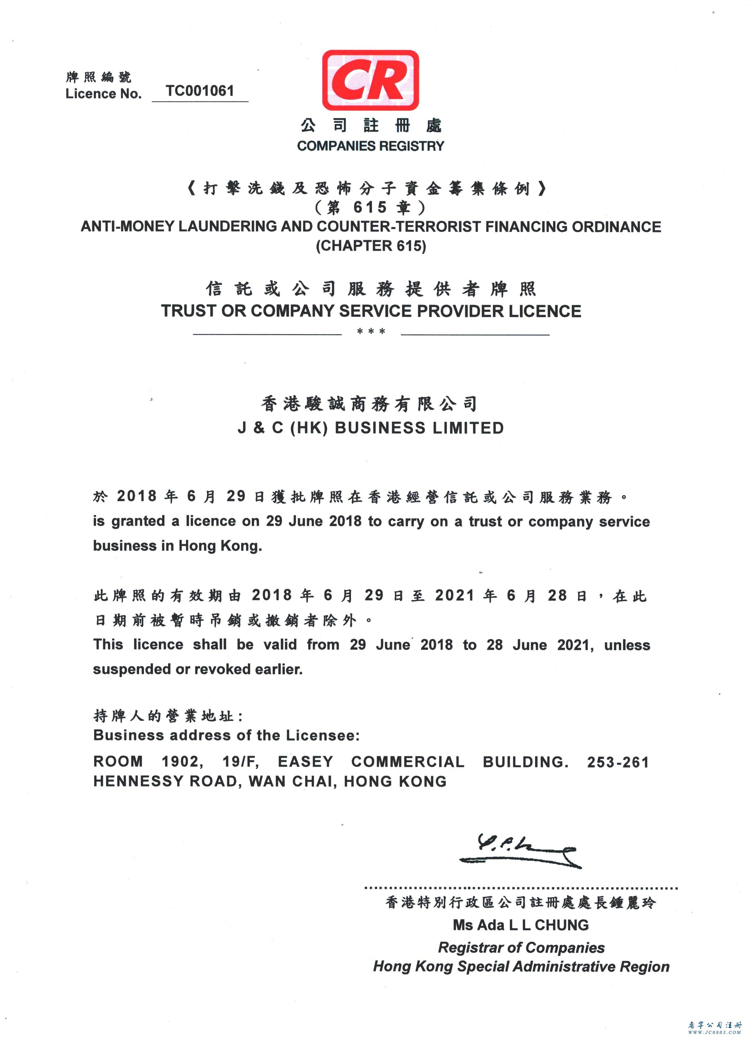 信托公司或公司服務持牌人牌照樣本_香港注冊處制