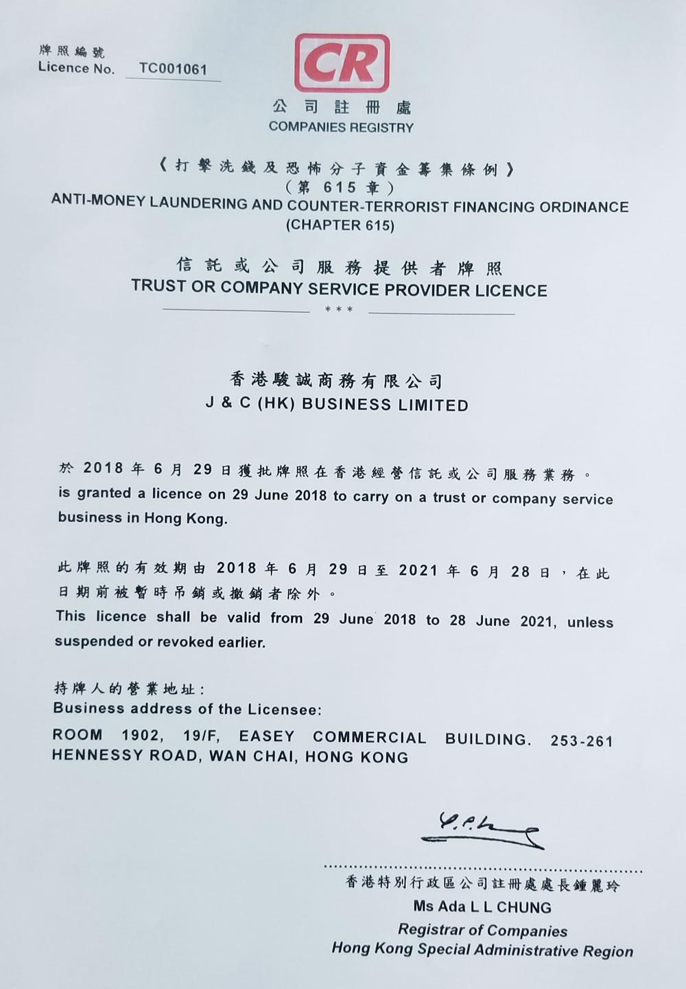 香港信托或公司服務提供者牌照