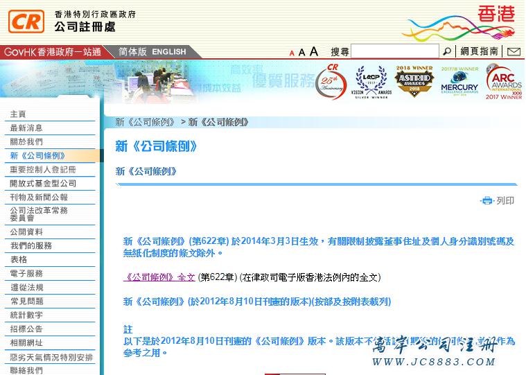 香港《公司条列》如何规定董事任期的?